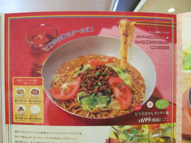ガストピリ辛冷やしタンタン麺のメニュー20150806