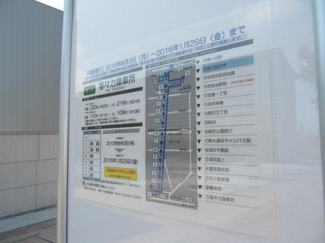 国士舘大学バス停の等13運行情報2