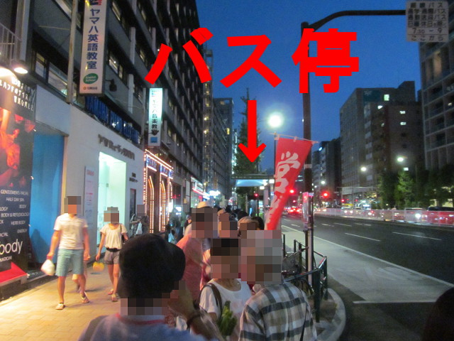麻布十番納涼まつり2015初日帰りのバス停は長蛇の列