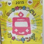 世田谷線つまみぐいウォーキング2015一般申込開始サムネイル