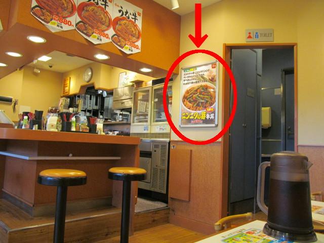 すき家店内のニンニクの芽シリーズポスターを発見20150801