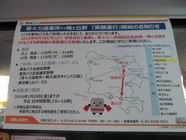 等々力操車所梅ヶ丘駅実験運行開始チラシ
