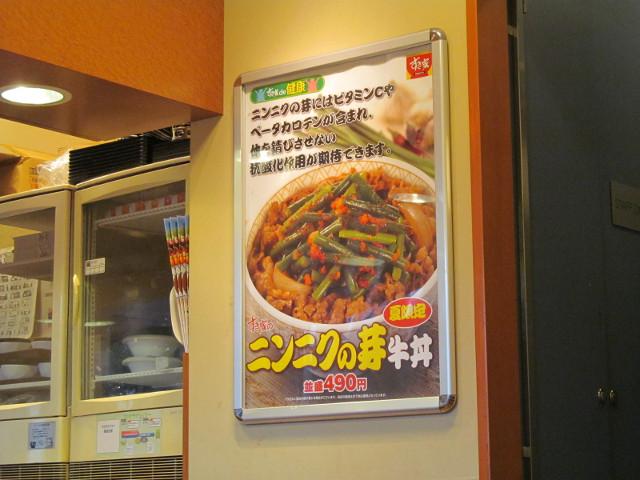 すき家店内のニンニクの芽シリーズのポスターアップ20150801