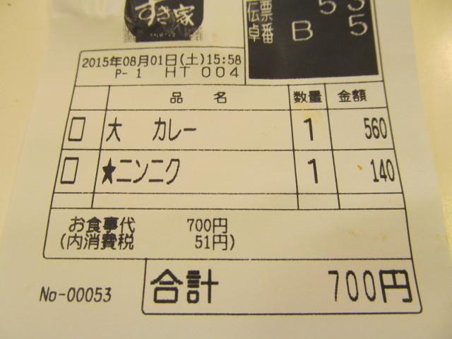 すき家ニンニクの芽カレー大盛の伝票