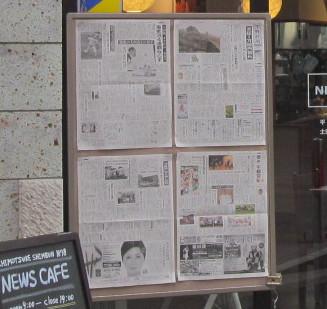 下野新聞NEWSCAFEオモテにはその日の新聞20150826