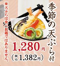 味の民芸季節の天ぷら
