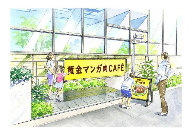 黄金マンガ肉カフェ外観イメージ