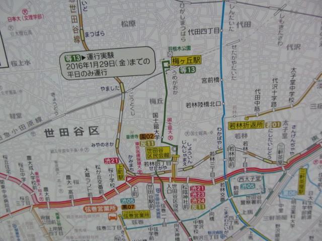等13系統が追加された東急バス弦巻営業所路線図