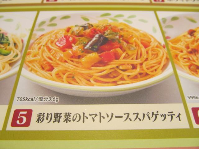 サイゼリヤ彩り野菜のトマトソーススパゲッティメニュー