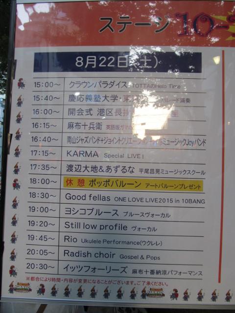 ステージ10BANGタイムテーブル20150822