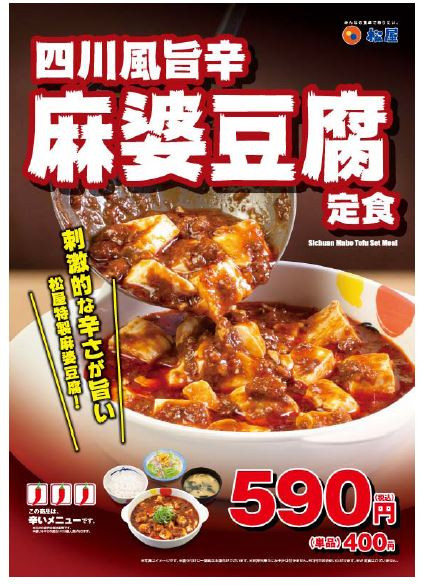 松屋四川風旨辛麻婆豆腐定食ポスター画像