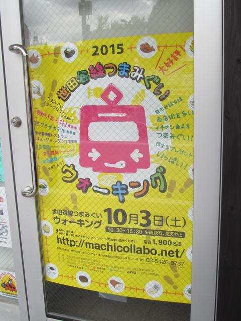 世田谷線つまみぐいウォーキング2015ポスター