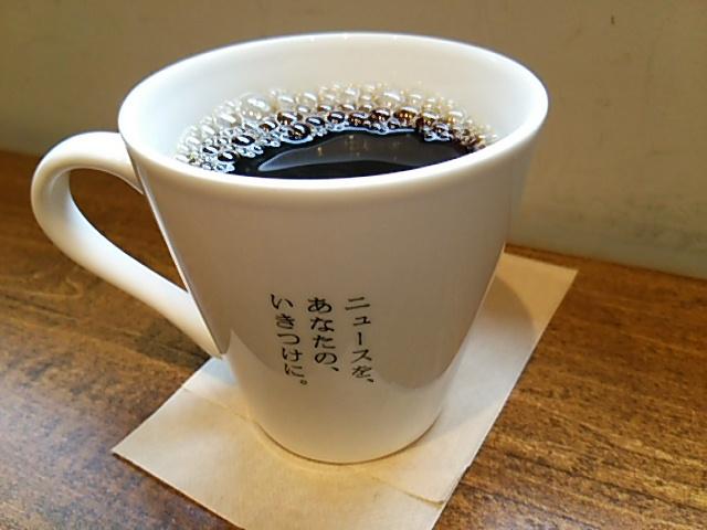 下野新聞NEWSCAFEホットコーヒー20150826