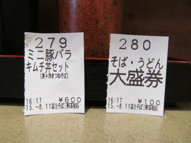 ミニ豚バラキムチ丼セットと大盛の食券半券