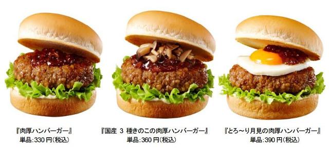 ロッテリア肉厚ハンバーガー全3種画像