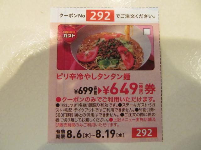 ガストピリ辛冷やしタンタン麺のクーポン券