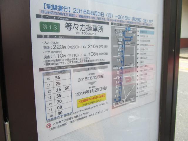 梅ヶ丘駅北口降車専用ポストの等13系統実験運行情報