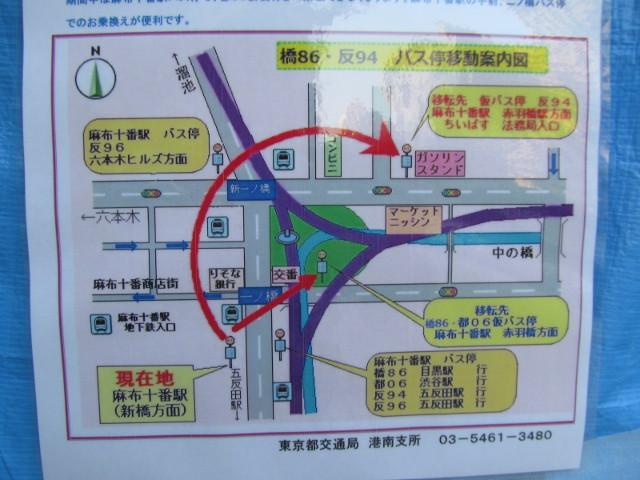 麻布十番駅バス停移動先下半分寄り20150822