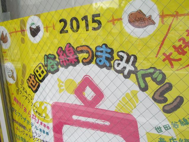 世田谷線つまみぐいウォーキング2015ポスター上部のアップ