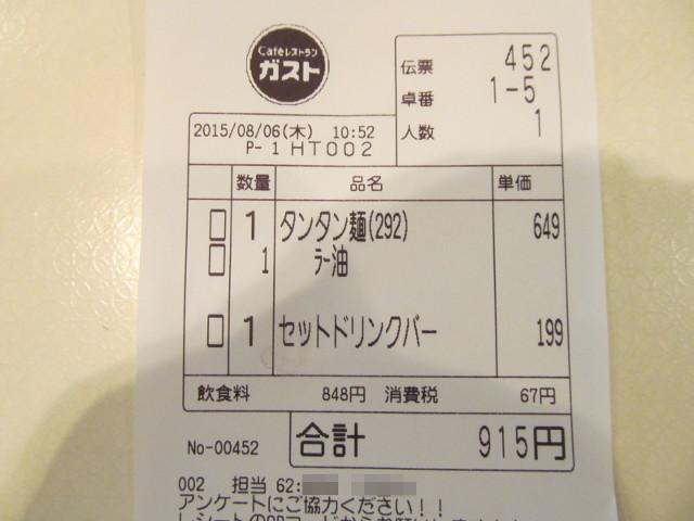 ガストピリ辛冷やしタンタン麺の伝票