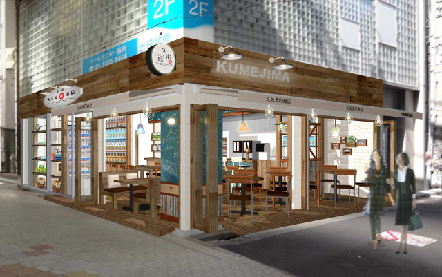 久米島印商店外観イメージ