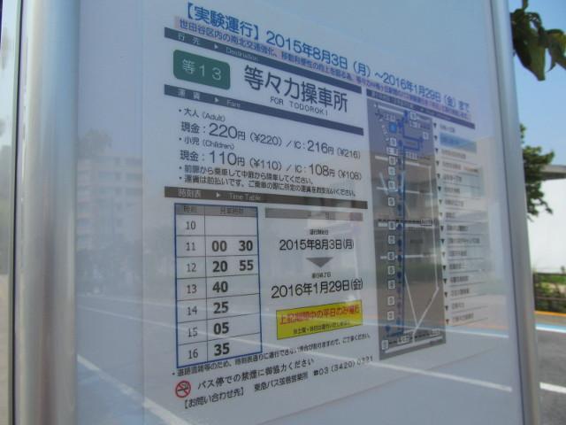 国士舘大学バス停の等13運行情報1