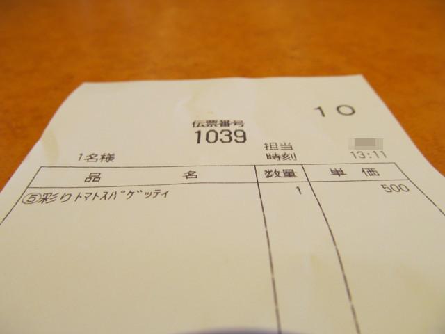 サイゼリヤ彩り野菜のトマトソーススパゲッティの伝票1