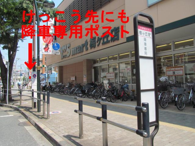 梅ヶ丘駅北口のけっこう先にも降車専用ポスト