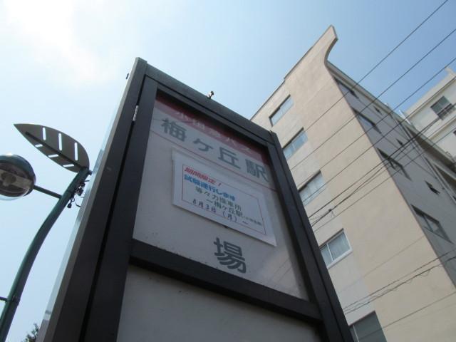 梅ヶ丘駅北口降車専用ポストの試験運行予告の貼紙
