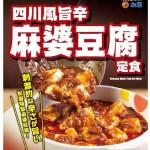松屋四川風旨辛麻婆豆腐定食販売開始サムネイル