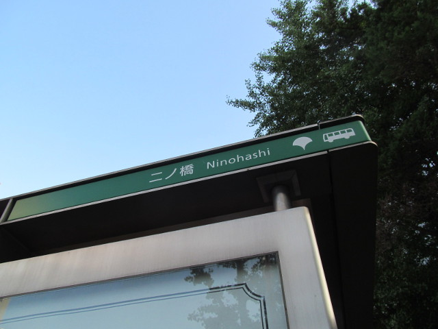 二ノ橋で都営バス都06系統を降車20150822