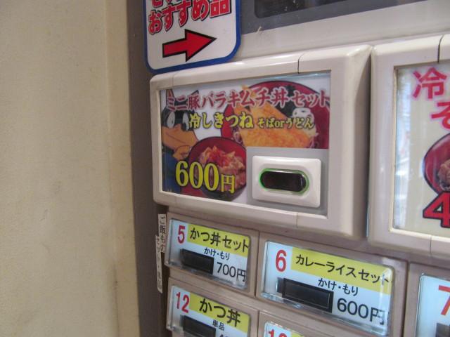 券売機のミニ豚バラキムチ丼セットのボタン