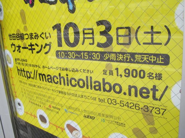 世田谷線つまみぐいウォーキング2015ポスター下部のアップ