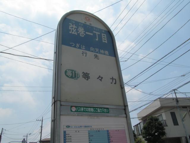 弦巻一丁目バス停20150803