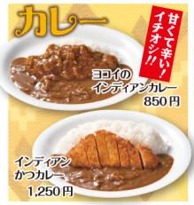 ヨコイ大須店カレー