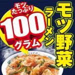 日高屋モツ野菜ラーメン販売開始サムネイル