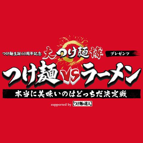 大つけ麺博2015サムネイル