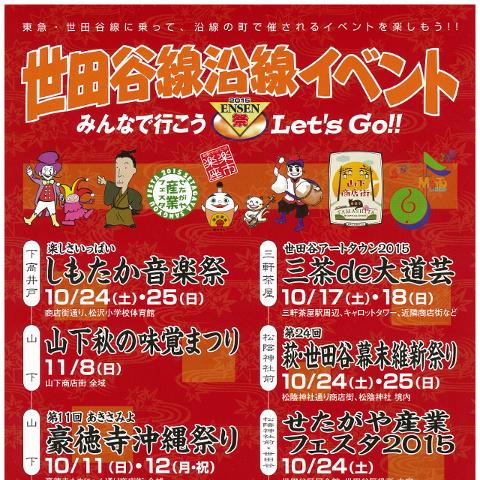 世田谷線沿線イベント2015サムネイル