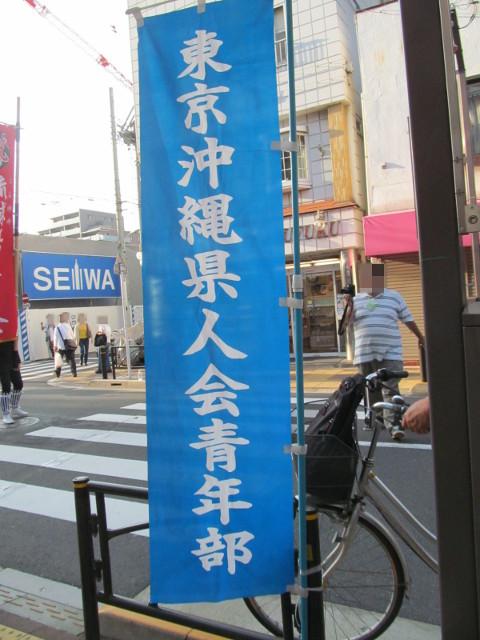 第29回アシバ祭の東京沖縄県人会青年部ののぼり