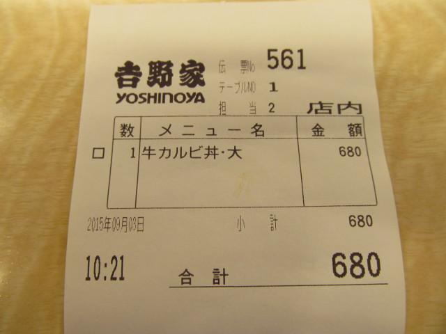 吉野家新牛カルビ丼大盛の伝票