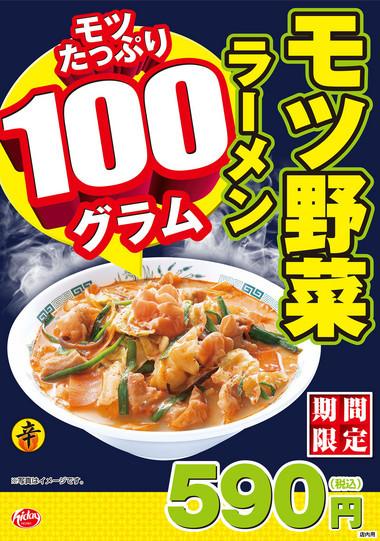 日高屋モツ野菜ラーメンメニュー画像