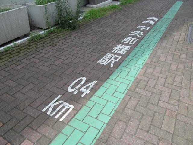 中央前橋駅への距離表示その2