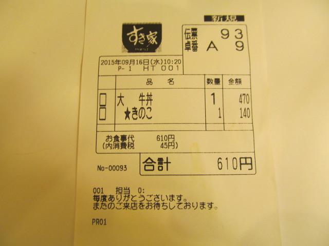 すき家きのこペペロンチーノ牛丼大盛の伝票