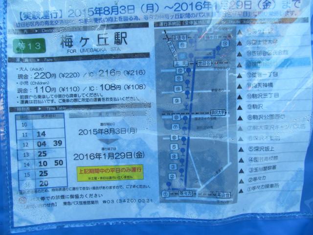 世田谷駅前バス停梅ヶ丘方面運行案内20150902