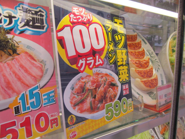 日高屋店外ショーケースのモツ野菜ラーメンPOP