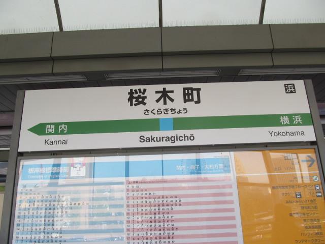 桜木町に来ました20150922