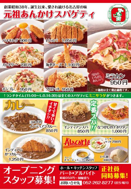 ヨコイ大須店オープンチラシ大ウラ