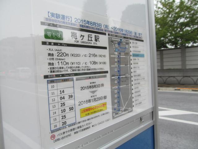 世田谷駅前バス停梅ヶ丘方面20150907その6