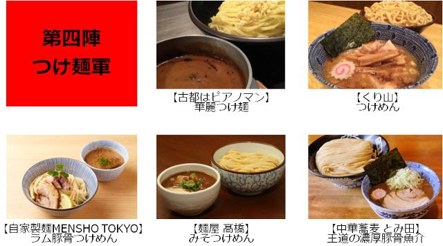 大つけ麺博2015第4陣つけ麺