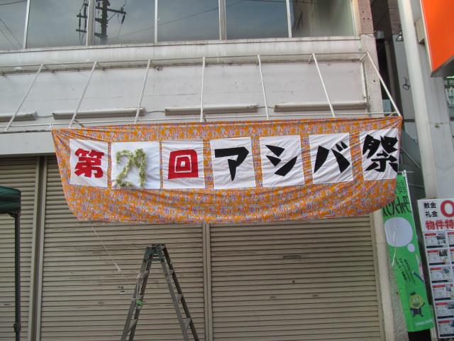 第29回アシバ祭横断幕